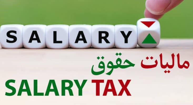 مالیات حقوق
