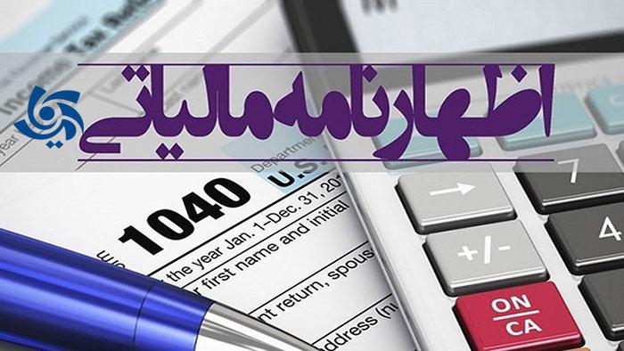 ارائه اظهارنامه مالیاتی